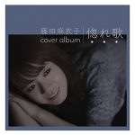 [Album] 藤田麻衣子 – 惚れ歌 (MP3)