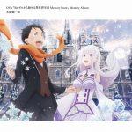 [Album] OVA『Re:ゼロから始める異世界生活 Memory Snow』 Memory Album (MP3/320KB)