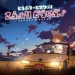 [Album] どうぶつビスケッツ – さふぁりどらいぶ♪ (MP3/320KB)