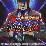 [Album] 山田高弘 – TVアニメ『中間管理録トネガワ』オリジナル・サウンドトラック (MP3/320KB)