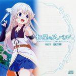 [Album] TVアニメ『七星のスバル』BD Vol.1特典CD OST & 空閑旭姫(CV.大森日雅)キャラクターソング (MP3/320KB)