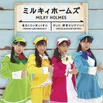 [Single] ミルキィホームズ – 毎日くらいまっくす☆/そして、群青にとけていく (MP3/320KB)