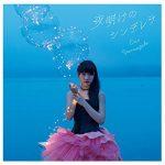 [Album] 山崎エリイ – 夜明けのシンデレラ (MP3/320KB)