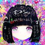 [Single] ヨネコ – すごみちゃん (MP3/320KB)