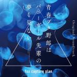 [Album] fox capture plan – 青春ブタ野郎はバニーガール先輩の夢を見ない Original Soundtrack (MP3/320KB)