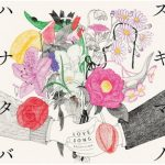[Album] スキマスイッチ – スキマノハナタバ ~Love Song Selection~ (MP3+Flac)