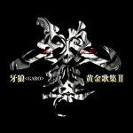 [Album] TVシリーズ『牙狼』ベストアルバム 牙狼黄金歌集「牙狼響」 (MP3/320KB)