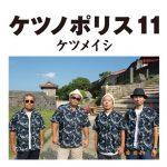 [Album] Ketsumeishi – Ketsunopolis 11 [FLAC + MP3]