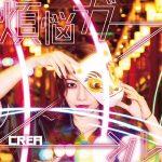 [Single] CREA – 煩悩ガ→ル (FLAC)