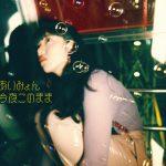 [Single] あいみょん – 今夜このまま (FLAC)