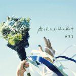 [Single] カヨコ – 僕ら死ぬまで旅の途中 (FLAC/320KB)