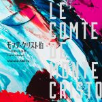 [Album] フジテレビ系ドラマ「モンテ・クリスト伯―華麗なる復讐―」オリジナルサウンドトラッ (AAC/256KB)