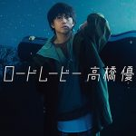[Single] 高橋優 – ロードムービー (AAC/256KB)