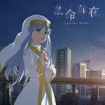 [Single] 井口裕香 – 革命前夜 (アニメ盤) (MP3/320KB)