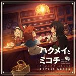 [Album] Evan Call – TVアニメ『ハクメイとミコチ』オリジナルサウンドトラック「Forest Songs」 (MP3/320KB)
