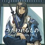 [Album] ゲーム・ミュージック – うたわれるもの Piano Collection Vol.3 (MP3/320KB)