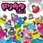 [Album] Various Artists – The best covers of DREAMS COME TRUE DoriUta Vol.1 [MP3]