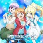 [Single] TVアニメ『ソラとウミのアイダ』ボーカルソング集 (MP3/320KB)