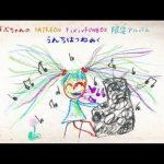 [Album] ばぶちゃん – うんちはつねみく (MP3/320KB)