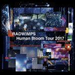 [Album] RADWIMPS – Human Bloom Tour 2017 [FLAC + MP3]