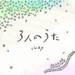 [Single] chay – 3人のうた (FLAC)