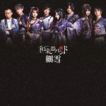 [Single] Wagakki Band – Sasameyuki [FLAC + MP3]