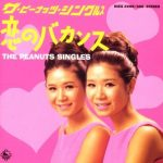 [Album] The Peanuts – The Peanuts Singles 2 ~Koi no Vacance~[MP3/320KB]