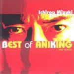 [Album] 水木一郎 – 水木一郎 ベスト・オブ・アニキング-赤の魂+青の魂- (MP3+FLAC)