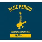 [Album] 山崎まさよし – YAMAZAKI MASAYOSHI the BEST / BLUE PERIOD (MP3+FLAC)