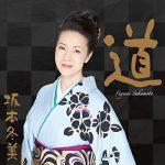 [Album] Fuyumi Sakamoto – Michi (Deluxe Edition)[FLAC + MP3]