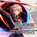 [Album] 英雄伝説 閃の軌跡IV -THE END OF SAGA- オリジナルサウンドトラック (MP3/320KB)
