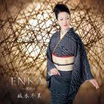 [Album] 坂本冬美 – ENKA III ~偲歌~ (猪俣公章生誕80周年記念) (MP3+Flac)