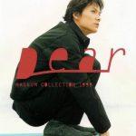 "[Album] Masaharu Fukuyama – MAGNUM COLLECTION 1999 ""Dear""[FLAC + MP3]"