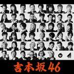 [Single] 吉本坂46 – 君の唇を離さない (AAC/256KB)
