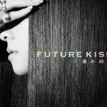 [Album] 倉木麻衣 – FUTURE KISS (MP3+Flac)