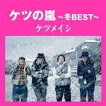 [Album] Ketsumeishi – Ketsu no Arashi ~Fuyu BEST~[FLAC + MP3]
