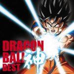 [Album] アニメ「ドラゴンボール」放送30周年記念 ドラゴンボール 神 BEST (MP3+Flac)