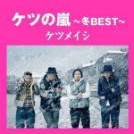 [Album] ケツメイシ – ケツの嵐~冬BEST~ (2011.12.21/MP3+Flac/RAR)
