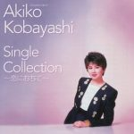 [Album] 小林明子 – Golden Best Akiko Kobayashi Single Collection-恋に落ちて- (MP3+Flac)
