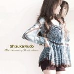 [Album] Shizuka Kudo – 20th Anniversary B-Side Collection [FLAC + MP3]