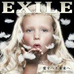 [Album] EXILE – Ai Subeki Mirai e [FLAC + MP3]