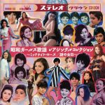 [Album] Various Artists – Showa Girls Kayou Rare Singles Collection – Midnight Rose / Nazo no Onna B -[FLAC + MP3]