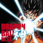 [Album] Various Artists – Dragon Ball 30th Anniversary: Dragon Ball Kami BEST [FLAC + MP3]