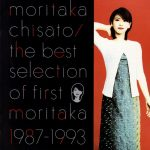 [Album] Chisato Moritaka – the best selection of first moritaka 1987-1993 [FLAC + MP3]