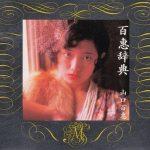 [Album] Momoe Yamaguchi – Momoe Jiten [M4A]