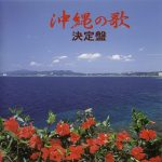 [Album] Various Artists – Okinawa no Uta Kettei-ban [FLAC + MP3]