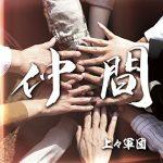[Album] 上々軍団 – 仲間 (AAC/256KB)