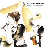 [Album] Mariko Takahashi – the best ~STANDARDS~[FLAC + MP3]