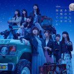 [Album] AKB48 – Bokutachi wa, Ano Hi no Yoake wo Shitteiru [FLAC + MP3]