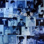 [Album] 研ナオコ – 名曲全集 (MP3/320KB)